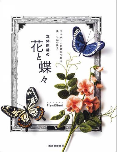 立体刺繍の花と蝶々 / PieniSieni