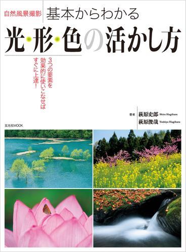 自然風景撮影 基本からわかる光・形・色の活かし方 / 萩原史郎