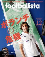 footballista(フットボリスタ) (2017年12月号)