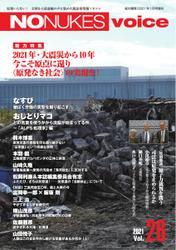 増刊 月刊紙の爆弾 (NO NUKES voice vol.26) / 鹿砦社デジタル
