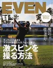 EVEN(イーブン) (2021年11月号) / マイナビ出版