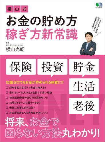 横山式お金の貯め方稼ぎ方新常識 / 横山光昭