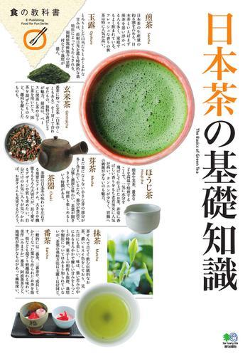 日本茶の基礎知識 (2016/02/09) / エイ出版社