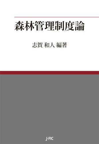 森林管理制度論 / 志賀和人