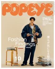 POPEYE(ポパイ) 2021年 10月号 [Fashion Findings] / ポパイ編集部