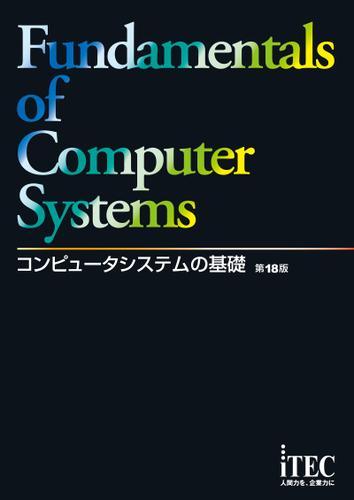 コンピュータシステムの基礎 第18版 / アイテックIT人材教育研究部