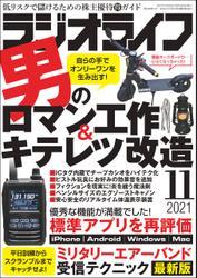 ラジオライフ2021年 11月号 / ラジオライフ編集部