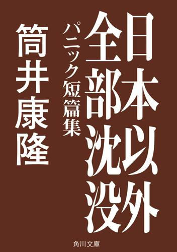 日本以外全部沈没 パニック短篇集 / 筒井康隆