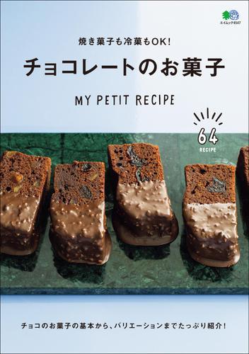 焼き菓子も冷菓もOK!チョコレートのお菓子 / ei cooking編集部