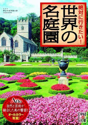 絶対に行きたい! 世界の名庭園 / アフロ