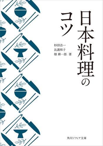 日本料理のコツ / 杉田浩一