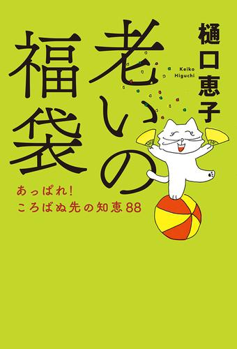 老いの福袋 あっぱれ! ころばぬ先の知恵88 / 樋口恵子