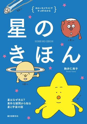星のきほん / 駒井仁南子