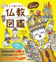 キャラ絵で学ぶ! 仏教図鑑 / 山折哲雄