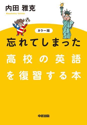忘れてしまった高校の英語を復習する本 / 内田雅克
