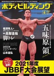 月刊ボディビルディング (2021年6月号) / 体育とスポーツ出版社