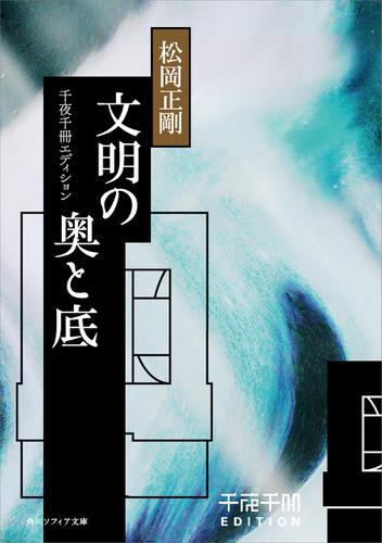 文明の奧と底 千夜千冊エディション / 松岡正剛