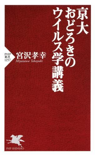京大 おどろきのウイルス学講義 / 宮沢孝幸