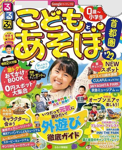 るるぶこどもとあそぼ!首都圏'22 / JTBパブリッシング