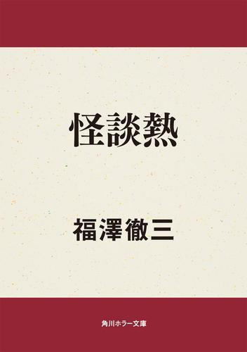 怪談熱 / 福澤徹三