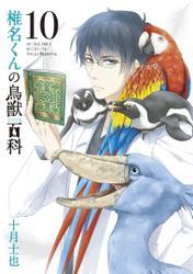 椎名くんの鳥獣百科 10巻