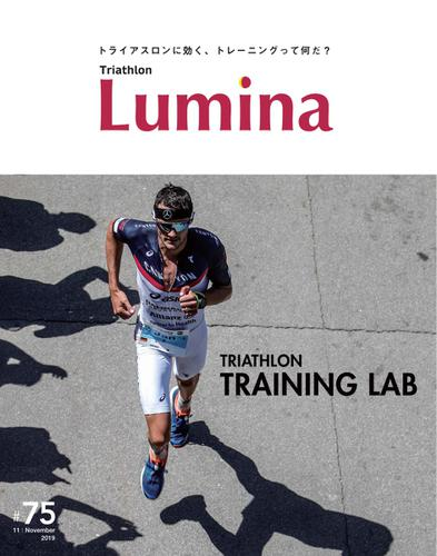 Triathlon Lumina(トライアスロン ルミナ)  (2019年11月号) / セロトーレ株式会社