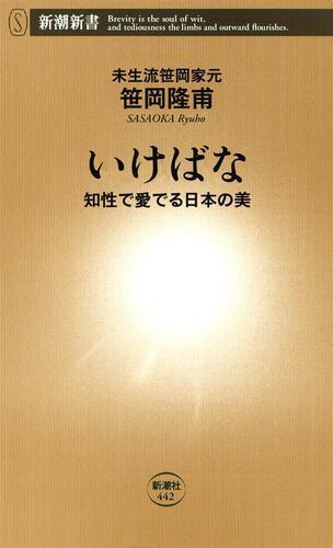 いけばな―知性で愛でる日本の美― / 笹岡隆甫