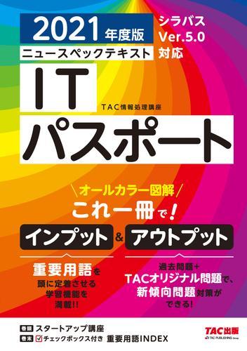 オールカラー図解 ニュースペックテキスト ITパスポート 2021年度版(TAC出版) / TAC株式会社(情報処理講座)