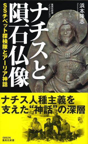 ナチスと隕石仏像 SSチベット探検隊とアーリア神話 / 浜本隆志