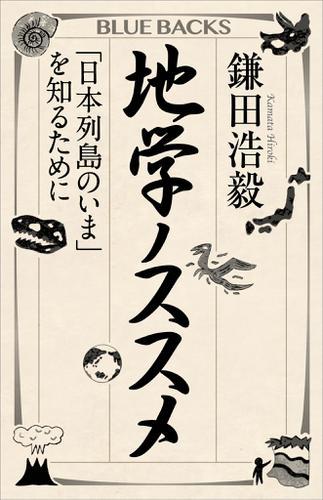 地学ノススメ 「日本列島のいま」を知るために / 鎌田浩毅