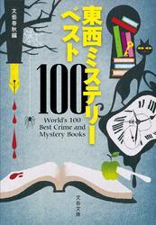 東西ミステリーベスト100 / 文藝春秋