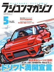 ラジコンマガジン (2021年5月号) / 八重洲出版