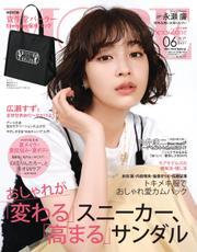 MORE (モア) 2021年6月号 / 集英社
