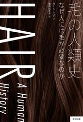 毛の人類史 なぜ人には毛が必要なのか