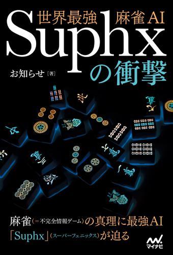 世界最強麻雀AI Suphxの衝撃 / お知らせ