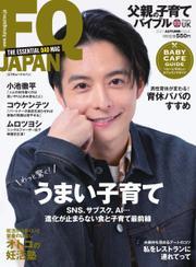 FQ JAPAN(エフキュージャパン) (VOL.60) / アクセスインターナショナル