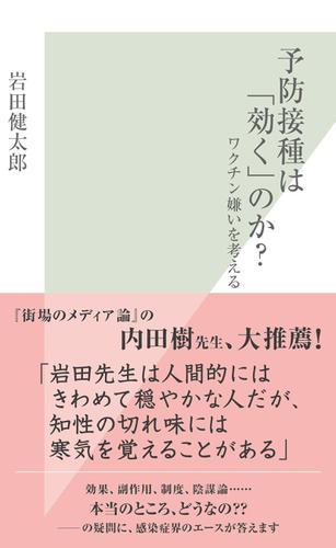 予防接種は「効く」のか?~ワクチン嫌いを考える~ / 岩田健太郎