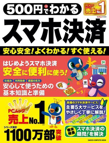 500円でわかるスマホ決済 / GetNavi特別編集