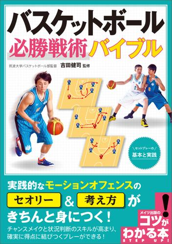 バスケットボール 必勝戦術バイブル ~セットプレーの基本と実践~ / 吉田健司