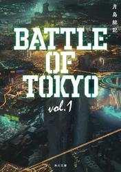 小説 BATTLE OF TOKYO vol.1 / 月島総記