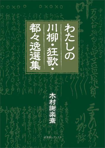 わたしの川柳・狂歌・都々逸選集 / 木村謝楽斎