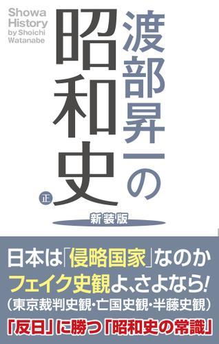 渡部昇一の昭和史 正 新装版 / 渡部昇一