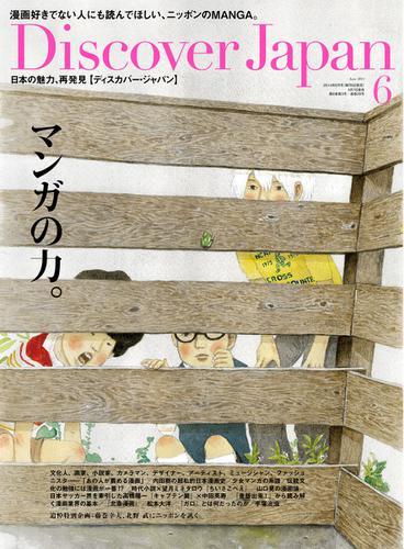 Discover Japan (Vol.34) / ディスカバー・ジャパン
