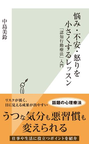 悩み・不安・怒りを小さくするレッスン~「認知行動療法」入門~ / 中島美鈴