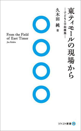 東ティモールの現場から―子どもと平和構築― / 久木田純