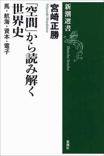 「空間」から読み解く世界史―馬・航海・資本・電子― / 宮崎正勝