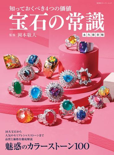 宝石の常識 永久保存版 / 岡本敬人