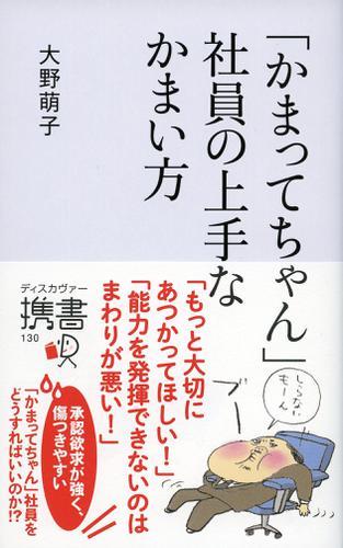 「かまってちゃん」社員の上手なかまい方 / 大野萌子