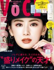 VOCE (ヴォーチェ) 2021年 12月号 / VOCE編集部