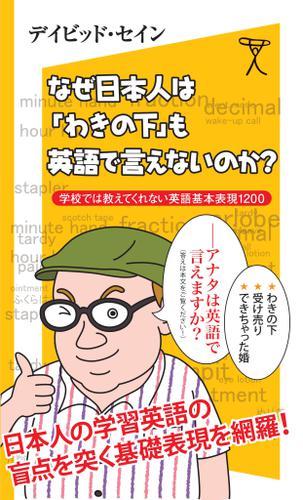 なぜ日本人は「わきの下」も英語で言えないのか? 学校では教えてくれない英語基本表現1200 / デイビッド・セイン